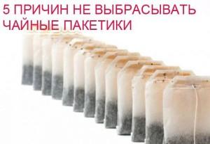 Использованные чайные пакетики фото