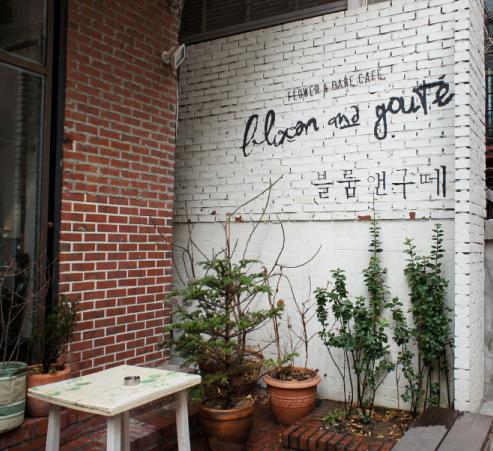 стильная надпись на стене покраска