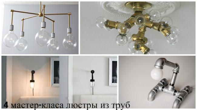 svetilniki-loft-sdelat-svoimi-rukami-100